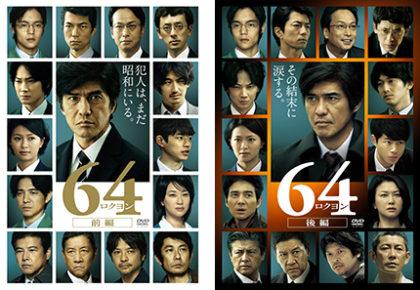 「64」DVD前編&後編セル