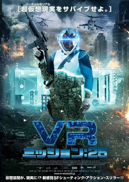 VR-ミッション25