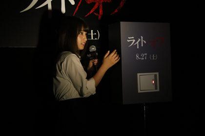 永井理子消灯式