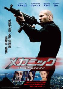 『メカニック:ワールドミッション』ポスター