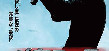『メカニック:ワールドミッション』ステイサム、史上最大のピンチ!