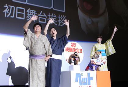 バナナマン、佐藤栞里、柴犬まる浴衣で登壇『ペット』初日舞台挨拶