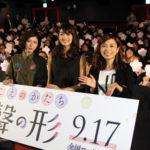 映画「聲の形」完成披露上映会舞台挨拶に早見沙織、松岡茉優 登壇!