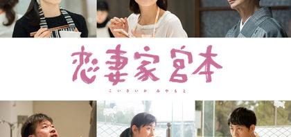 『恋妻家宮本』菅野美穂・相武紗季・富司純子ら追加キャスト発表