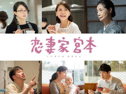 恋妻家宮本追加キャスト発表