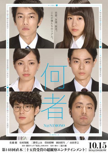 何者_ティザーポスター