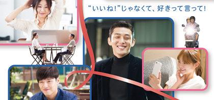 チェ・ジウxユ・アインxカン・ハヌルらでラブコメ『ハッピーログイン』ポスター解禁!