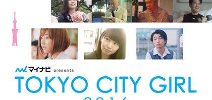 飯田祐真x高見こころx武田玲奈x増田有華『TOKYO CITY GIRL 2016』