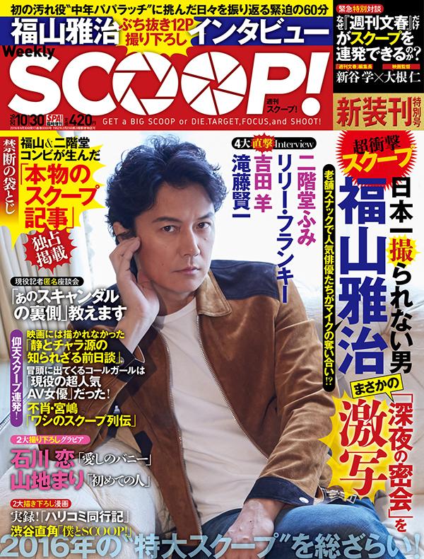 スクープです!本当に『週刊SCOOP!』発売!