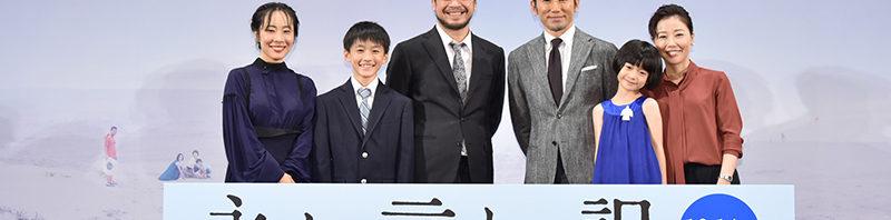 『永い言い訳』完成披露試写会の舞台挨拶に本木雅弘らが登壇!
