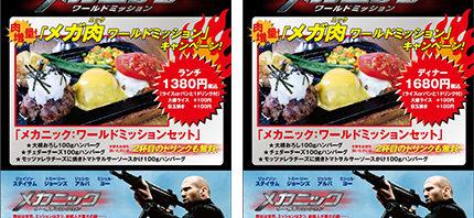 『メカニック:ワールドミッション』ゴールドラッシュ・ゴールドジム・HOOTERSとタイアップ!