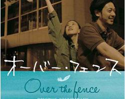 壊れかけた男と女の愛『オーバー・フェンス』サウンドトラック発売!
