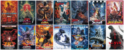 平成ゴジラシリーズポスター