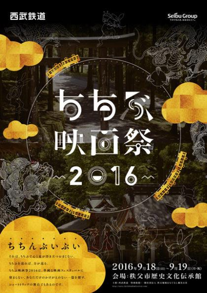ちちぶ映画祭ポスター