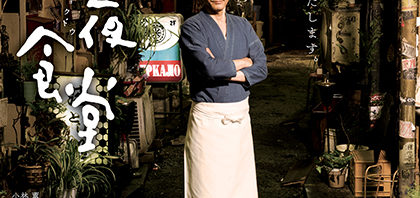 小林薫の『深夜食堂』が劇場に11月戻ってくるよ~