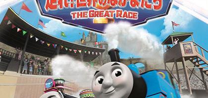 来年もトーマスがやってくる 今度は鉄道レースだ!