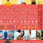 インドネシア映画が11本見られるよ!第29回東京国際映画祭