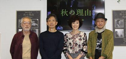 『秋の理由』伊藤洋三郎、佐野和宏、寺島しのぶ登壇トーク