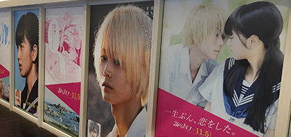 映画『溺れるナイフ』ルミネエスト新宿で特別パネル展開催中!