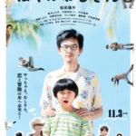 『ぼくのおじさん』実はモテモテ!?の予告編第2弾「子ども編」が解禁!