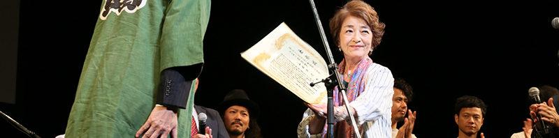 したコメ:山田洋次リスペクトライブ&クロージング