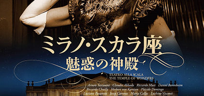 伝説の歌姫たちはここから生まれた『ミラノ・スカラ座 魅惑の神殿』