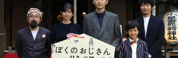 松田龍平『ぼくのおじさん』小野照崎神社でヒット祈願するも・・・