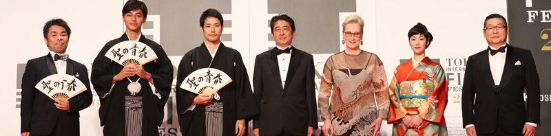 速報 第29回東京国際映画祭 華やかに幕開け!