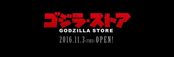 ゴジラ生誕の日 11月 3日ゴジラ・ストアGオープン!生誕祭も!