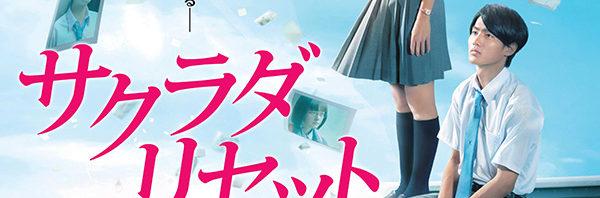 野村周平×黒島結菜『サクラダリセット』超特報映像&新ビジュアル解禁