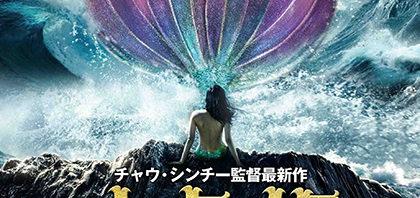 チャウ・シンチー監督『美人魚』の邦題が『人魚姫』で公開決定!