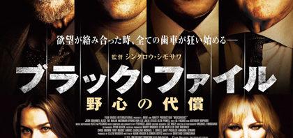 日系人監督の衝撃サスペンス『ブラック・ファイル  野心の代償』予告