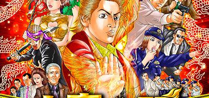 原作・高橋のぼる先生が映画『土竜の唄』 続編へポスター描き下ろし