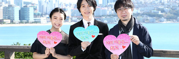 『君の名は。』釜山国際映画祭レポ!新海監督x神木x上白石現地入り!