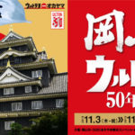 「岡山城×ウルトラマン50年史記念展」開催決定!
