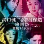 溝口健二&増村保造映画祭 変貌する女たち42本一挙上映!