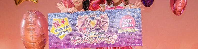 茜屋日海夏と田中美海「プリパラ」公式親衛隊イベントで劇場版公開発表!