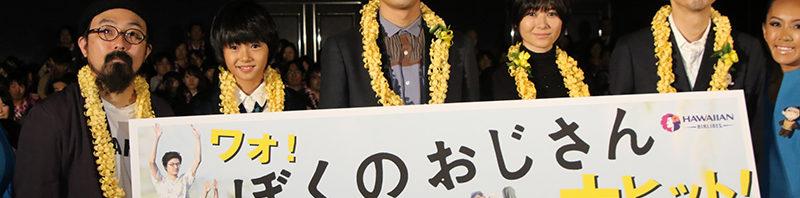 松田龍平 ハワイ談義に!『ぼくのおじさん』初日舞台挨拶