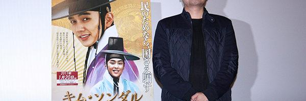 『キム・ソンダル』パク・デミン監督来日!ユ・スンホ EXOシウミンを語った!