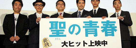 羽生三冠から初段免状授与!松山ケンイチ、東出昌大「聖の青春」初日で