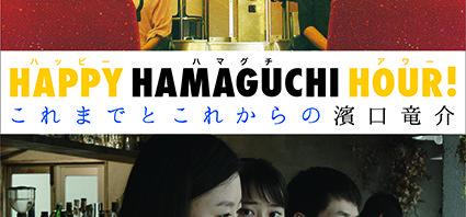 濱口竜介監督特集上映『ハッピー・ハマグチ・アワー』予告到着!