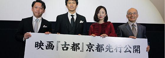 松雪泰子意欲作『古都』公開初日で感慨ひとしお!京都先行初日舞台挨拶