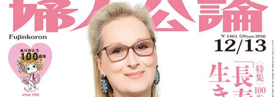 メリル・ストリープが「婦人公論」表紙に!『マダム・フローレンス! 夢見るふたり』