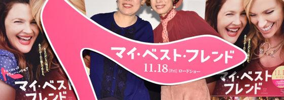 久本雅美&柴田理恵 泣き笑いトークイベント『マイ・ベスト・フレンド』