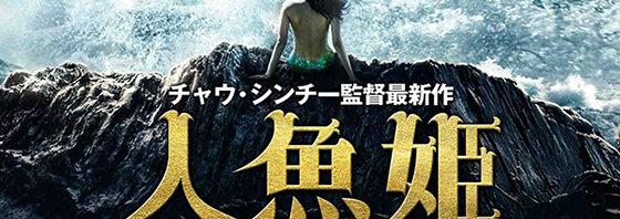 チャウ・シンチー監督の最新作『人魚姫』予告解禁!
