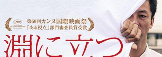 『淵に立つ』筒井真理子が主演女優賞と太賀が最優秀新人賞 ヨコハマ映画祭