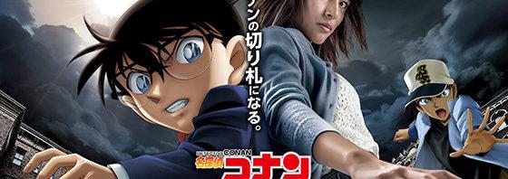 最新劇場版『名探偵コナン』×USJコラボ!リアル脱出ゲーム