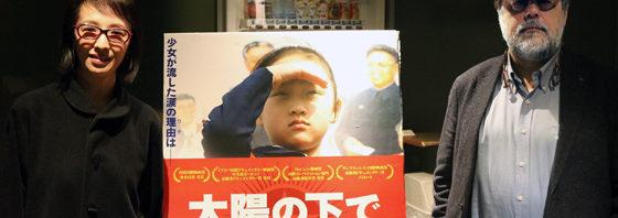 マンスキー監督・ヤン監督登壇『太陽の下で-真実の北朝鮮-』