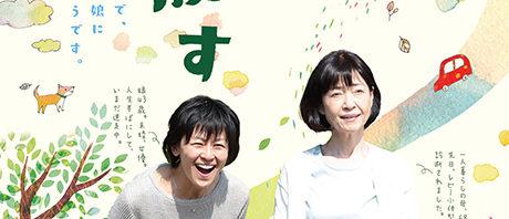 つみきみほx田島令子 熊谷まどか監督作品『話す犬を、放す』予告解禁