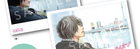 羽海野チカ先生が描き下ろし「3月のライオン」クリアファイル前売特典に!
